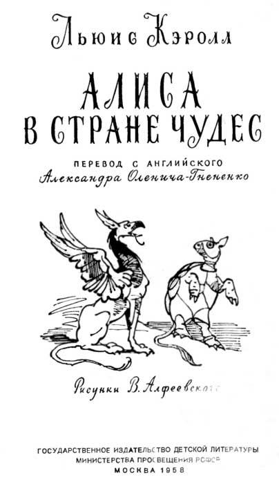 Изображение к книге Алиса в стране чудес