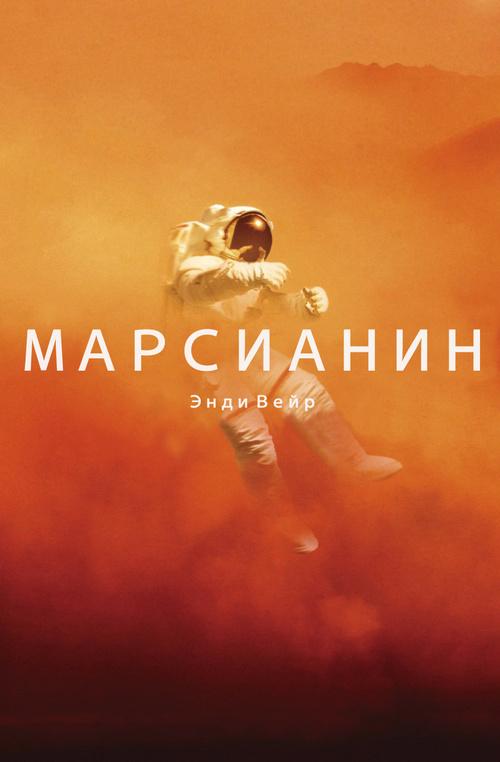 обложка книги Марсианин