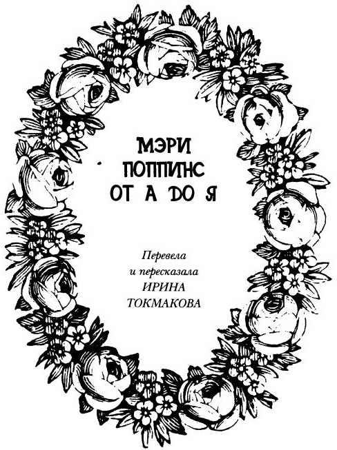 Изображение к книге Мэри Поппинс от A до Я