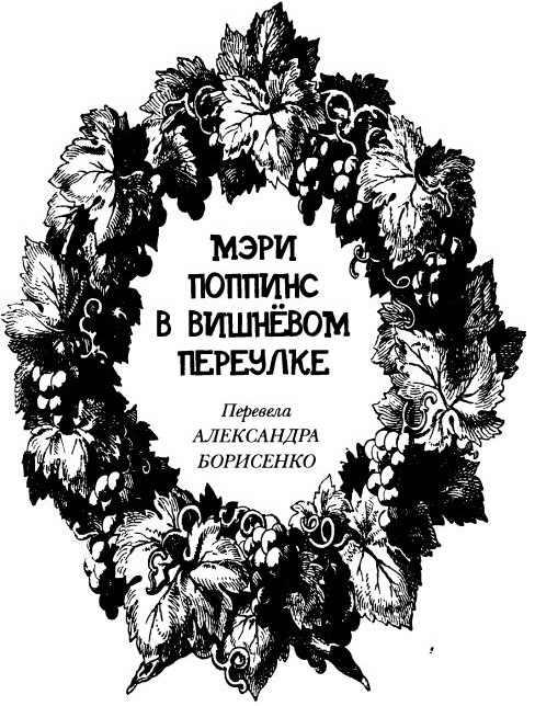 Изображение к книге Мэри Поппинс в Вишневом переулке