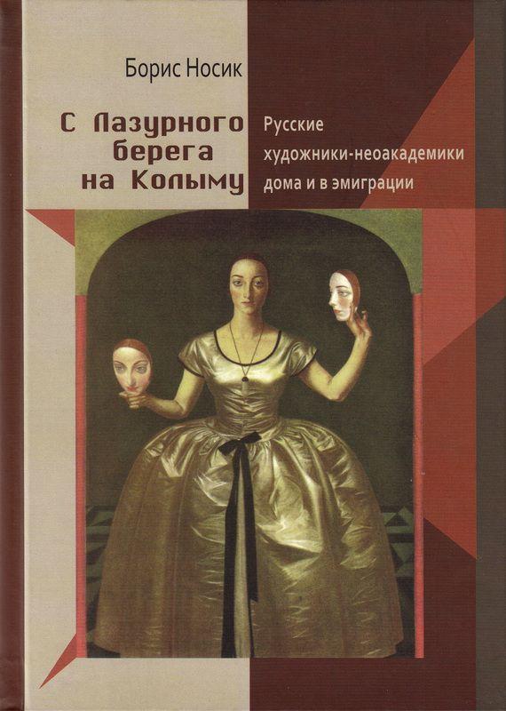 epub Записки маленького человека эпохи больших свершений (сборник)