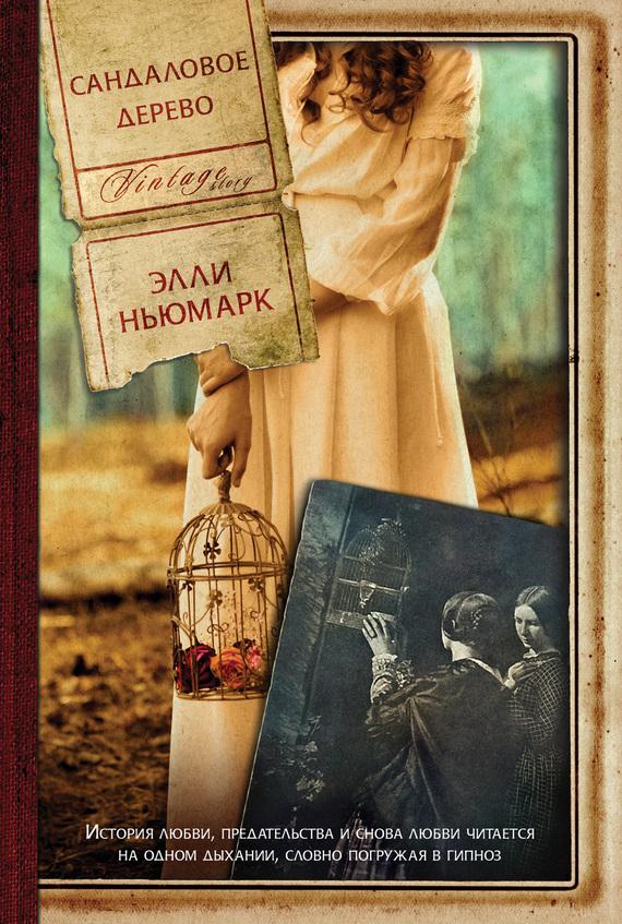 сандаловое дерево книга скачать fb2