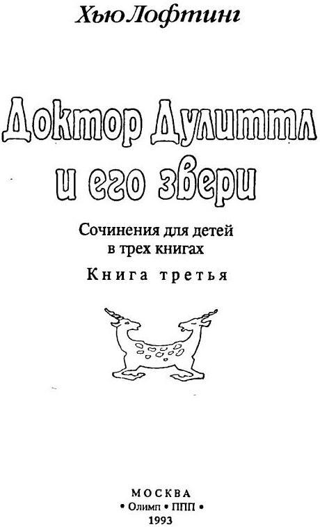Изображение к книге Зоопарк Доктора Дулиттла