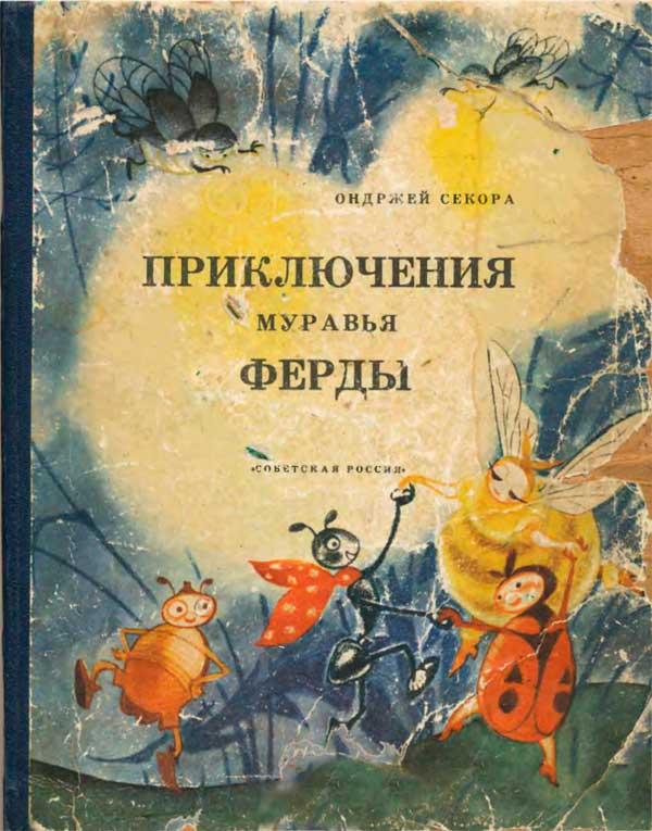 Книга приключений скачать бесплатно