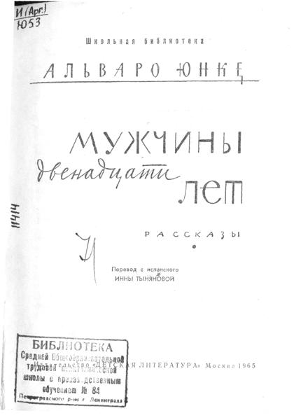 Изображение к книге Мужчины двенадцати лет