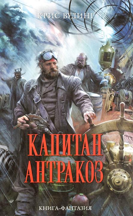 Книга Капитан Антракоз