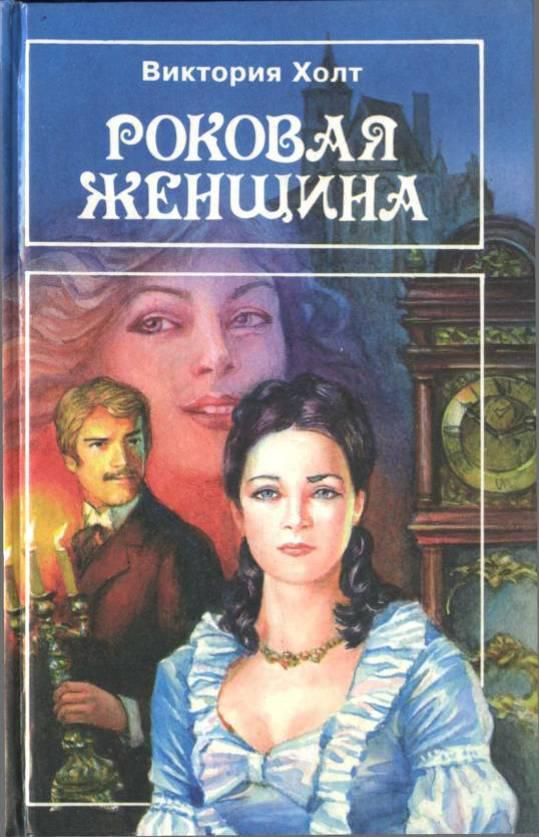 Виктория холт все книги скачать бесплатно fb2