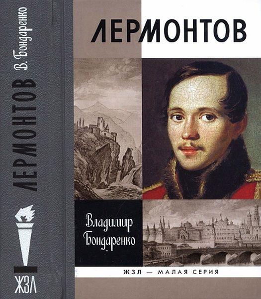 Владимир бондаренко книги скачать