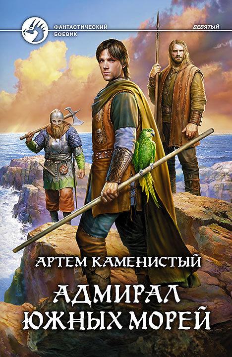 обложка книги Адмирал южных морей