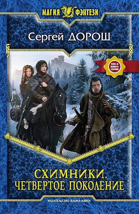 обложка книги Схимники. Четвертое поколение