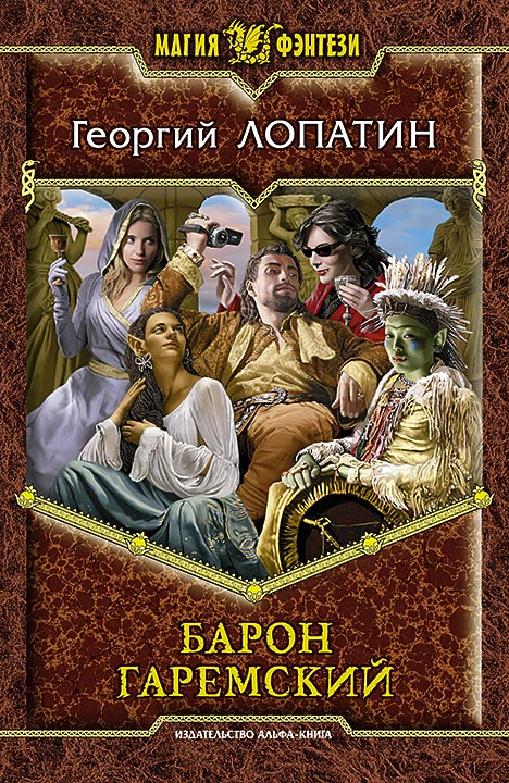 обложка книги Барон Гаремский