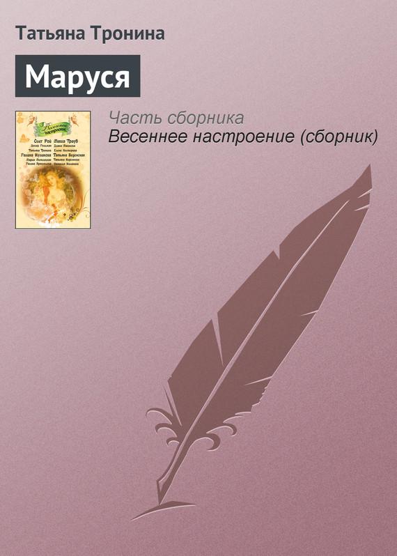 Книга татьяны трониной серебряные слезы скачать бесплатно