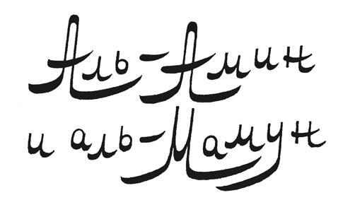 Изображение к книге Аль-Амин и аль-Мамун