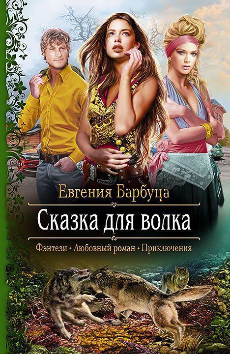 евгения васильевна барбуца книги скачать бесплатно