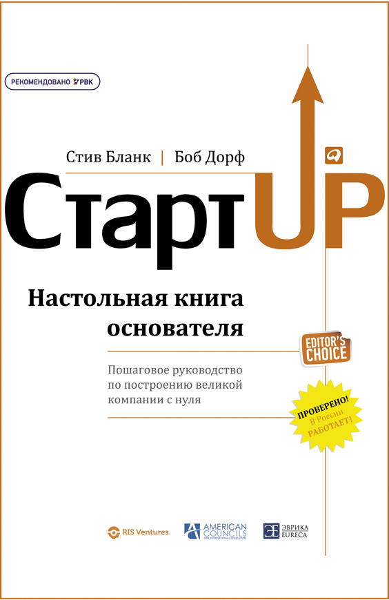 бесплатно скачать стартап настольная книга основателя