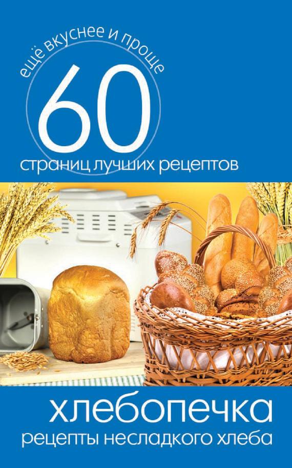 Книга хлеб из хлебопечки скачать