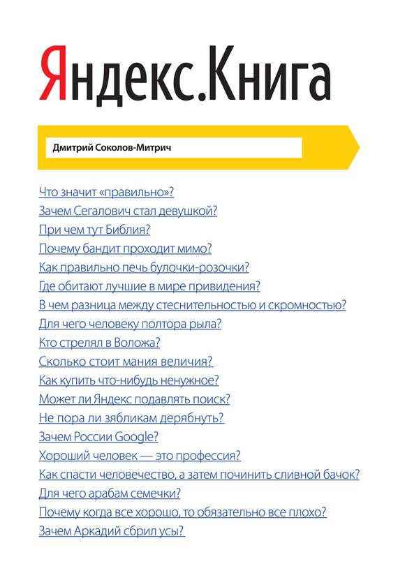 Яндекс книги скачать бесплатно без регистрации