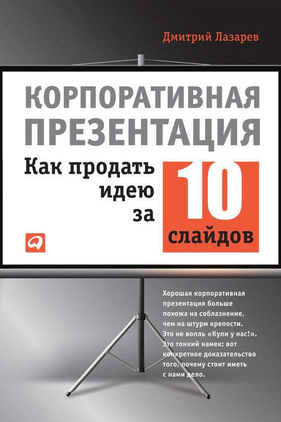 Дмитрий лазарев возрождение скачать книгу