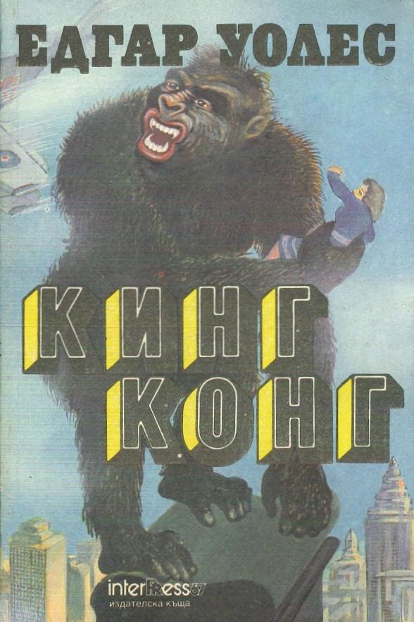 Книгу скачать бесплатно кинг конг