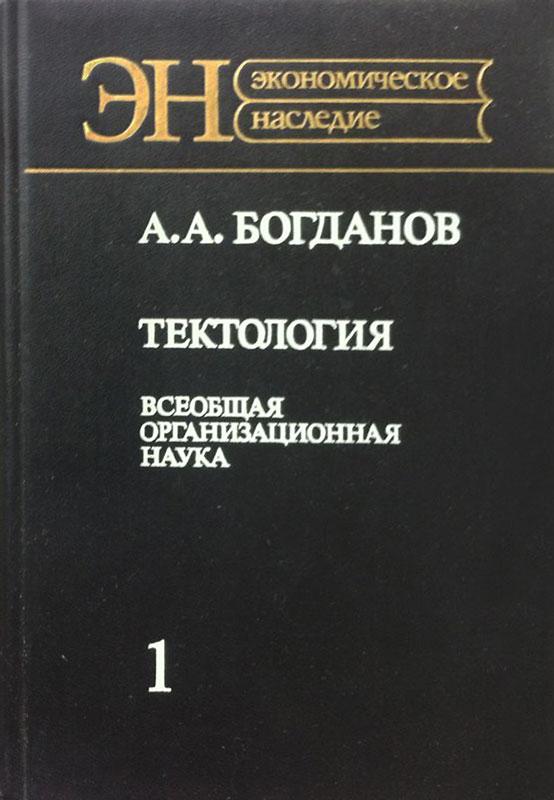 Богданов тектология скачать fb2