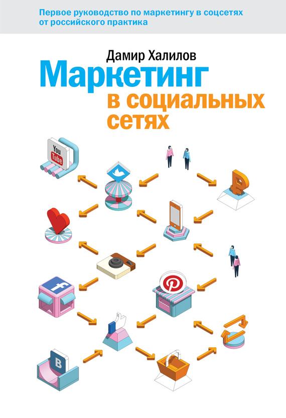 Маркетинг в социальных сетях скачать книгу