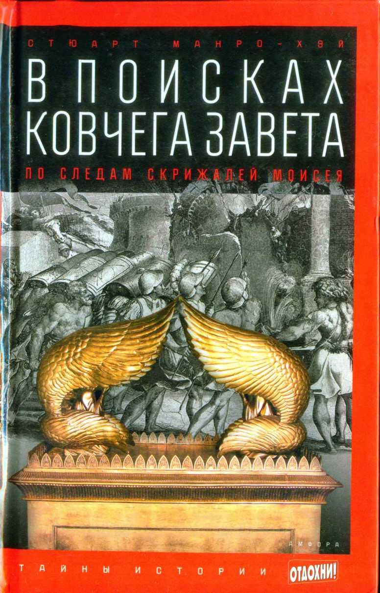 Скачать бесплатно книгу схимник анхеля де куатье
