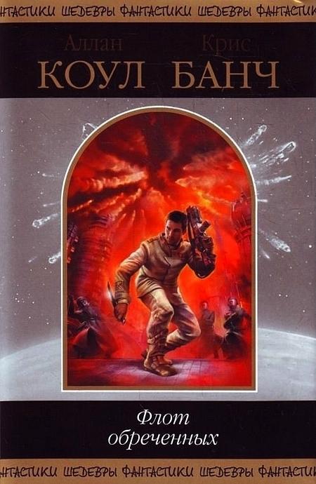 Скачать бесплатно книги коул аллан