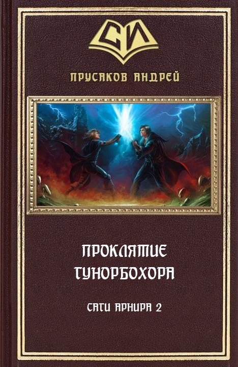 Книги скачать бесплатно андрей прусаков