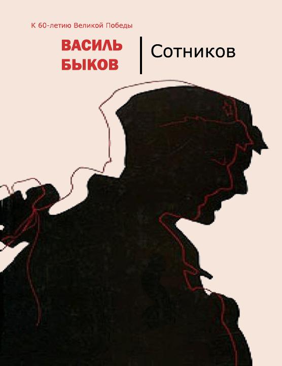 Книга сотников скачать бесплатно
