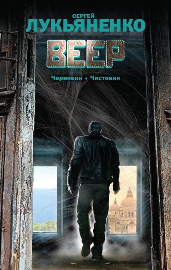 Сергей лукьяненко веер скачать бесплатно fb2