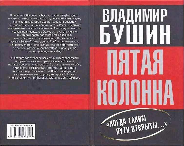 бушин владимир сергеевич книги скачать