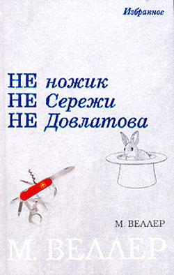 Обложка книги михаил веллер перпендикуляр