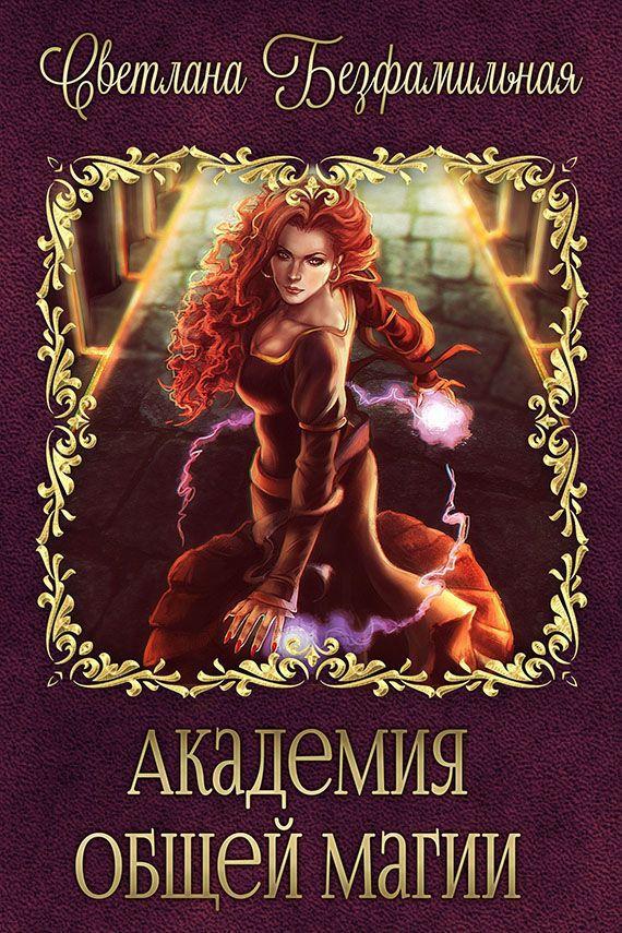 Книги скачать бесплатно магические существа