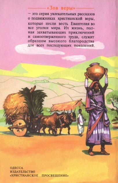 Изображение к книге Амма