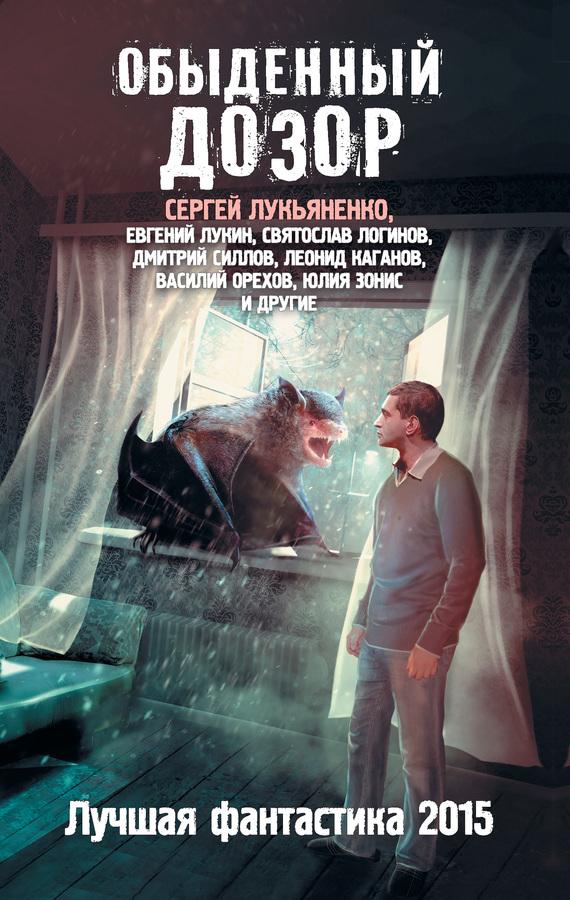 Сергей лукьяненко искатели неба скачать бесплатно fb2