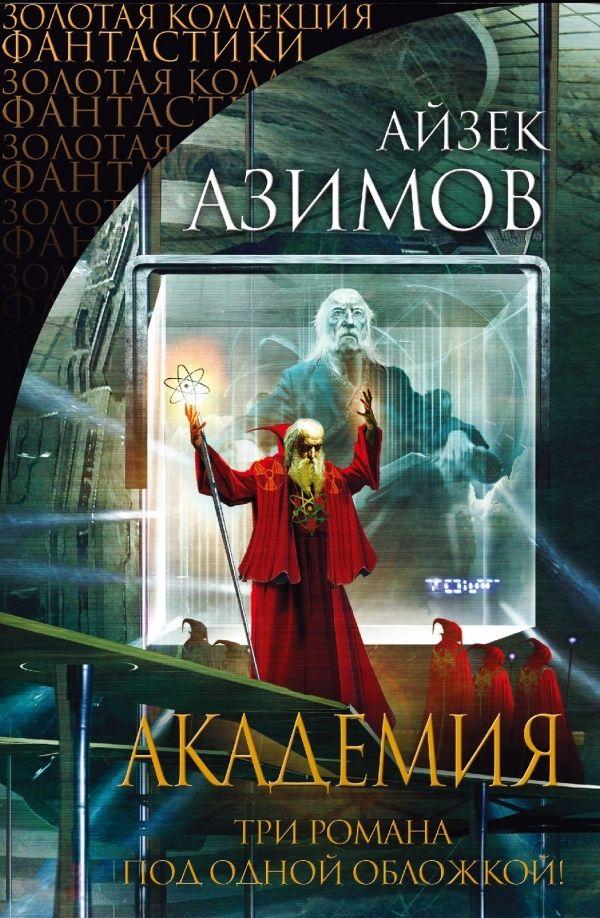 Книга академия айзек азимов скачать бесплатно