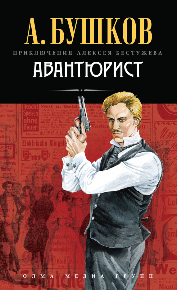 Бушков александр александрович книги скачать бесплатно