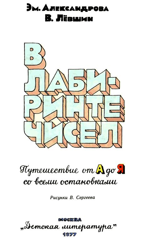 Скачать бесплатно книги в левшин э александрова