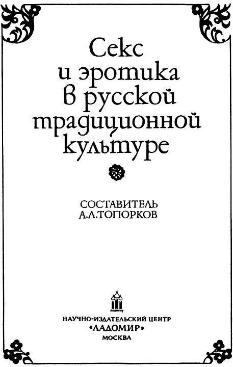 Изображение к книге Секс и эротика в русской традиционной культуре