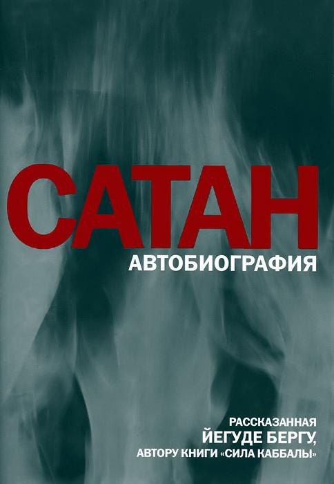 обложка книги Сатан: Автобиография, рассказанная Йегуде Бергу, автору книги «Сила каббалы»