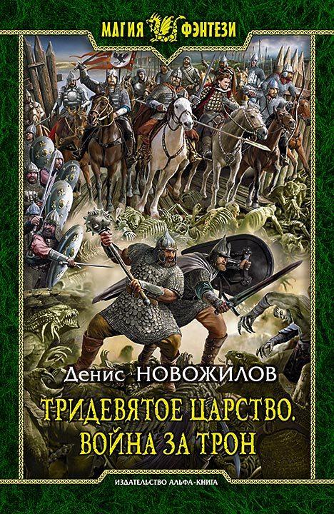 обложка книги Тридевятое царство. Война после трон
