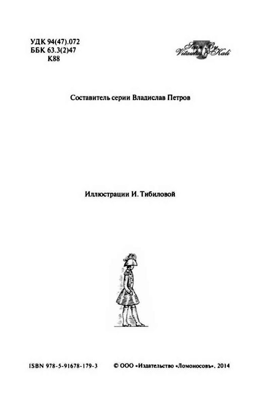 Изображение к книге Александр I и тайна Федора Козьмича