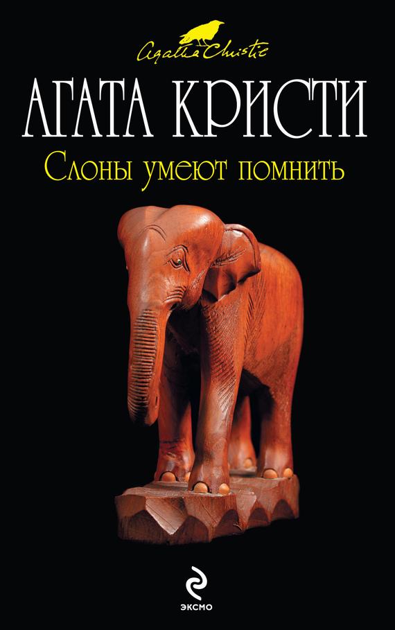 Слоны могут помнить скачать книгу
