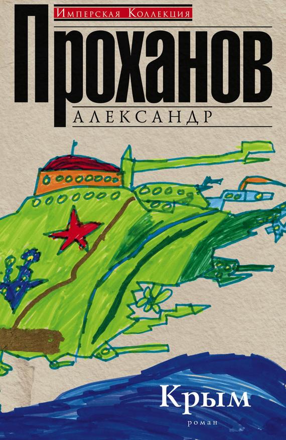 проханов александр андреевич книги скачать бесплатно