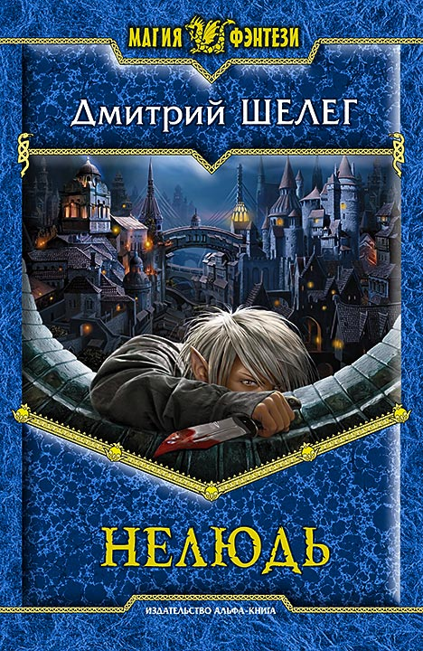 обложка книги Нелюдь