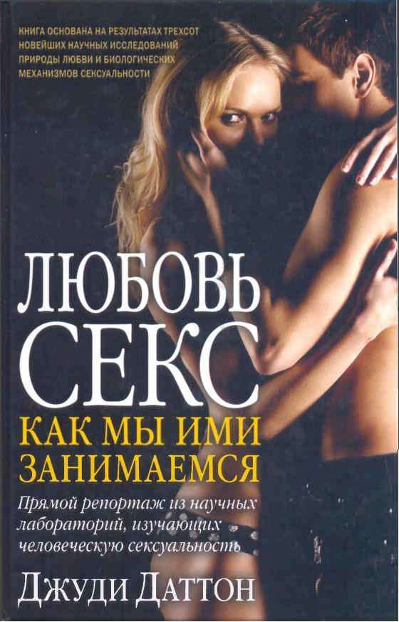 Книги о сексе скачать бесплатно