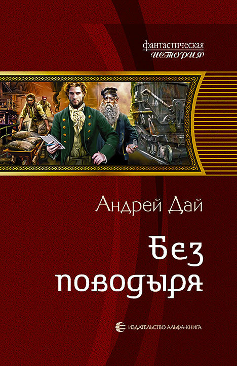 Андрей дай поводырь 5 читать онлайн бесплатно