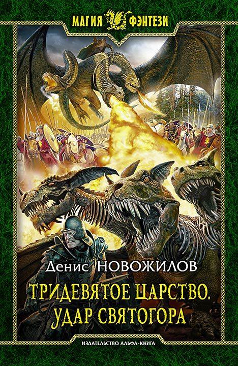 обложка книги Тридевятое царство. Удар Святогора