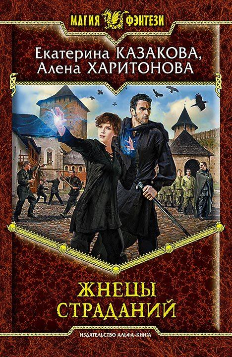 обложка книги Жнецы Страданий