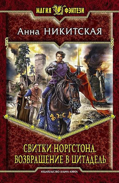 обложка книги Возвращение во цитадель